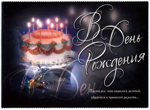 Шаблоны открыток с днем рождения для