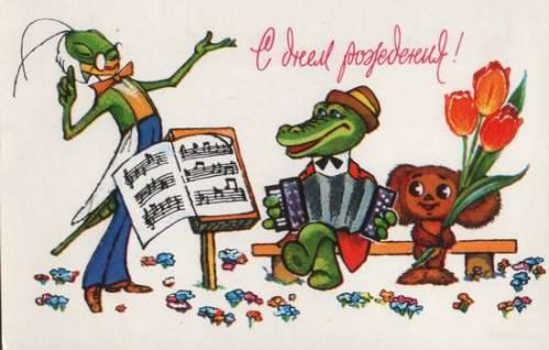 крокодил гена день рождения песня аккорды